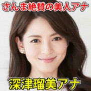 深津瑠美 アナウンサー