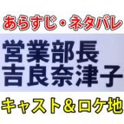 営業部長 吉良奈津子 ドラマ