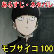 モブサイコ100 アニメ