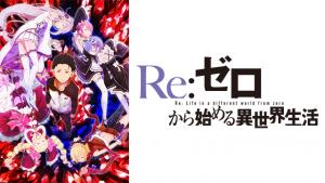 リゼロ アニメ