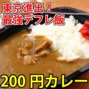 200円カレー