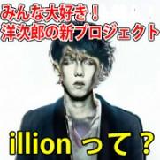 野田洋次郎 illion イリオン
