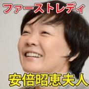 安倍昭恵夫人 アッキー