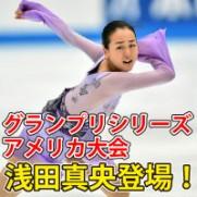 グランプリシリーズアメリカ大会 浅田真央
