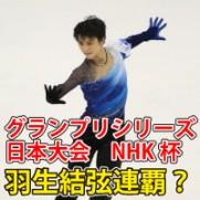 グランプリシリーズ 日本大会 NHK杯 羽生結弦
