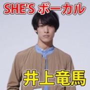 井上竜馬 SHE'S シーズ