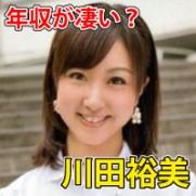 川田裕美 アナウンサー
