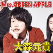 大森元貴 Mrs.GREEN APPLE ミセスグリーンアップル
