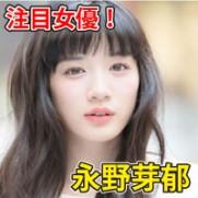 永野芽郁 女優
