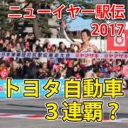 ニューイヤー駅伝 2016 トヨタ
