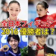全日本フィギュア2016