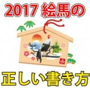 絵馬 2017 正しい書き方 作法