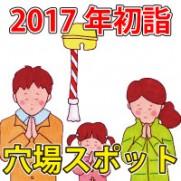初詣 2017 穴場 パワースポット