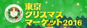 東京クリスマスマーケット2016 開催日