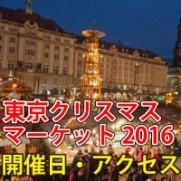 東京クリスマスマーケット 開催日