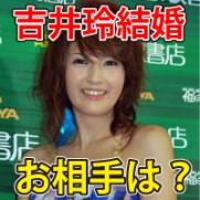 吉井怜 結婚