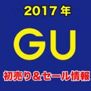 GU 2017 セール バーゲン 初売り