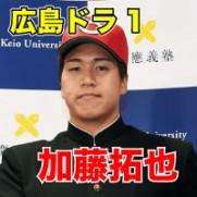 加藤拓也 カトタク カープ