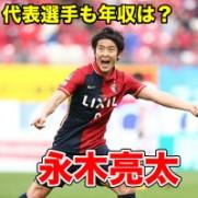 永木亮太 年収 日本代表