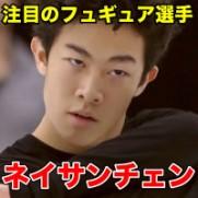 ネイサンチャン フィギュア男子