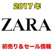 ZARA 2017 セール バーゲン