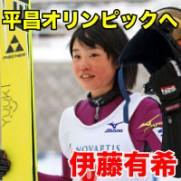 伊藤有希 スキージャンプ 女子