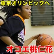 オコエ桃仁花 女子バスケ