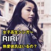 RIRI 歌手 シンガー