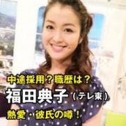 福田典子 テレビ東京 アナウンサー