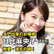 日比日比麻央子 TBS アナウンサー
