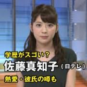 佐藤真知子 日テレ アナウンサー